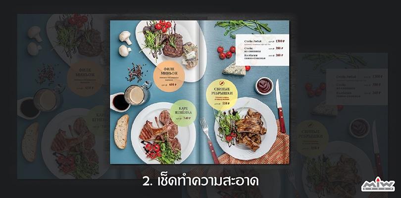 Website Maintain food menu 02 - การเก็บรักษารูปเล่มเมนูอาหาร