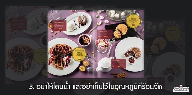 Website Maintain food menu 03 - การเก็บรักษารูปเล่มเมนูอาหาร