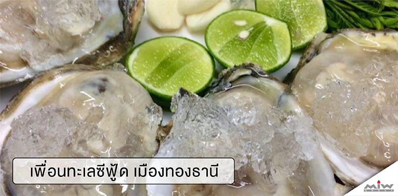 7 Muang Thong restaurant 02 - ชี้จุด 7 ร้านอาหารย่านเมืองทอง สายกินต้องแวะ