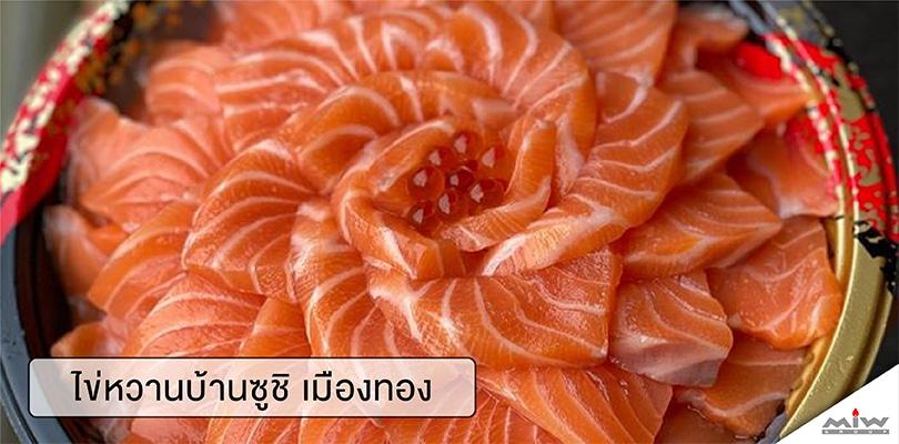 7 Muang Thong restaurant 04 - ชี้จุด 7 ร้านอาหารย่านเมืองทอง สายกินต้องแวะ