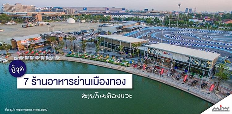 7 Muang Thong restaurant 1 - ชี้จุด 7 ร้านอาหารย่านเมืองทอง สายกินต้องแวะ