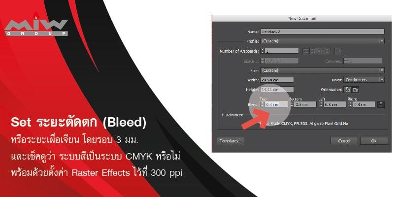 File preparation for trimming 02 - ทำไม? การเตรียมไฟล์ก่อนส่งโรงพิมพ์ต้องเผื่อตัดตก