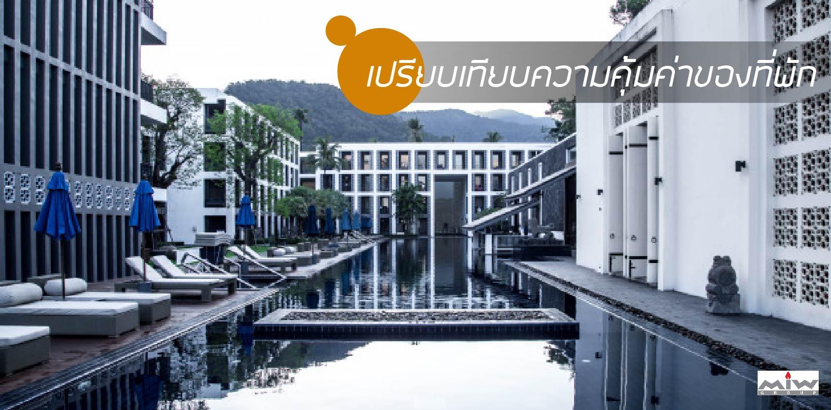 How to choose your accommodation 01 1 - แนะนำวิธีเลือกที่พัก เลือกอย่างไรให้ถูกใจ เที่ยวสนุก ไม่มีสะดุด