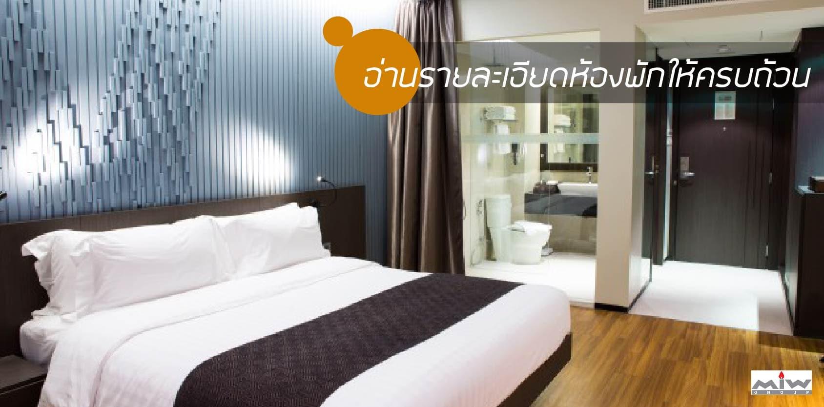 How to choose your accommodation 02 1 - แนะนำวิธีเลือกที่พัก เลือกอย่างไรให้ถูกใจ เที่ยวสนุก ไม่มีสะดุด