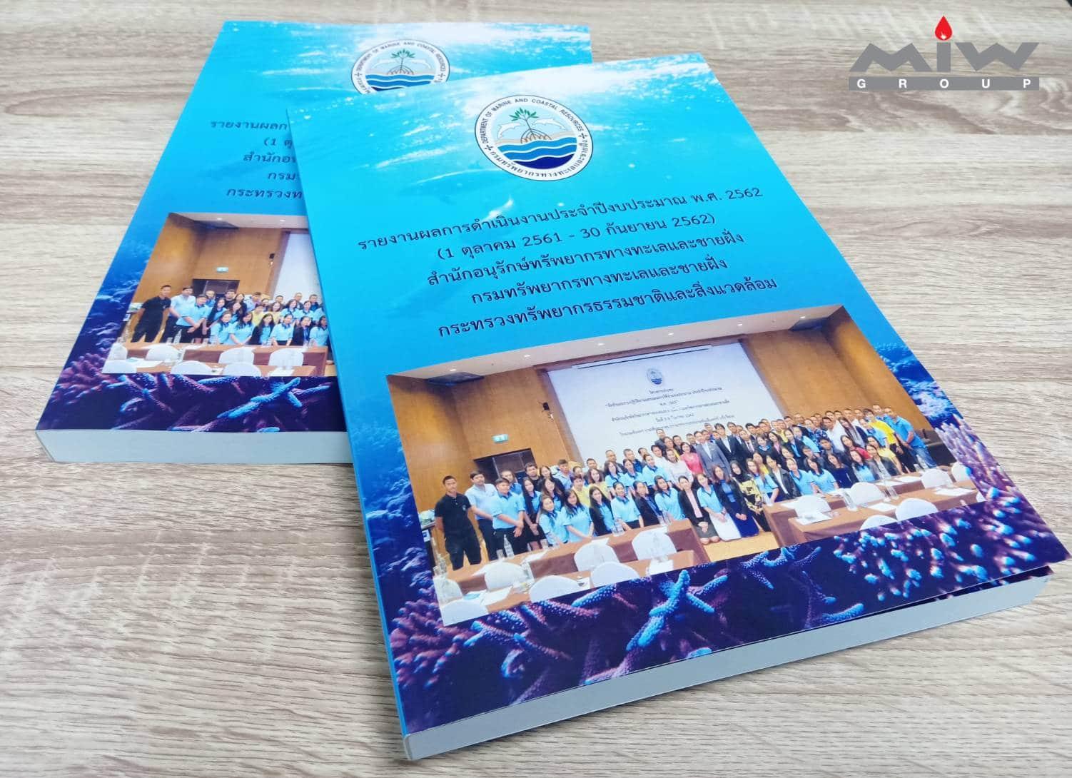 405482 - ตัวอย่างงานหนังสือรายงานผลการดำเนินงานประจำปี สำนักอนุรักษ์ทรัพยากรทางทะเลและชายฝั่ง