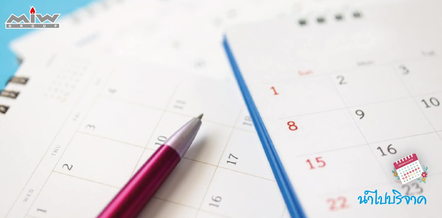 Old calendar 01 - 5 ประโยชน์จากปฏิทินเก่า ที่นำกลับมาใช้ได้อีกครั้ง !