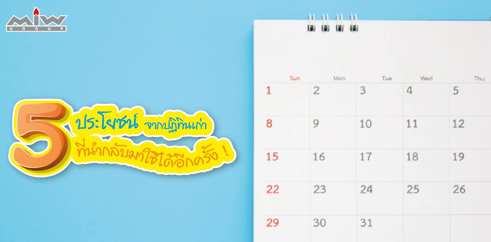 Website Old calendar - 5 ประโยชน์จากปฏิทินเก่า ที่นำกลับมาใช้ได้อีกครั้ง !