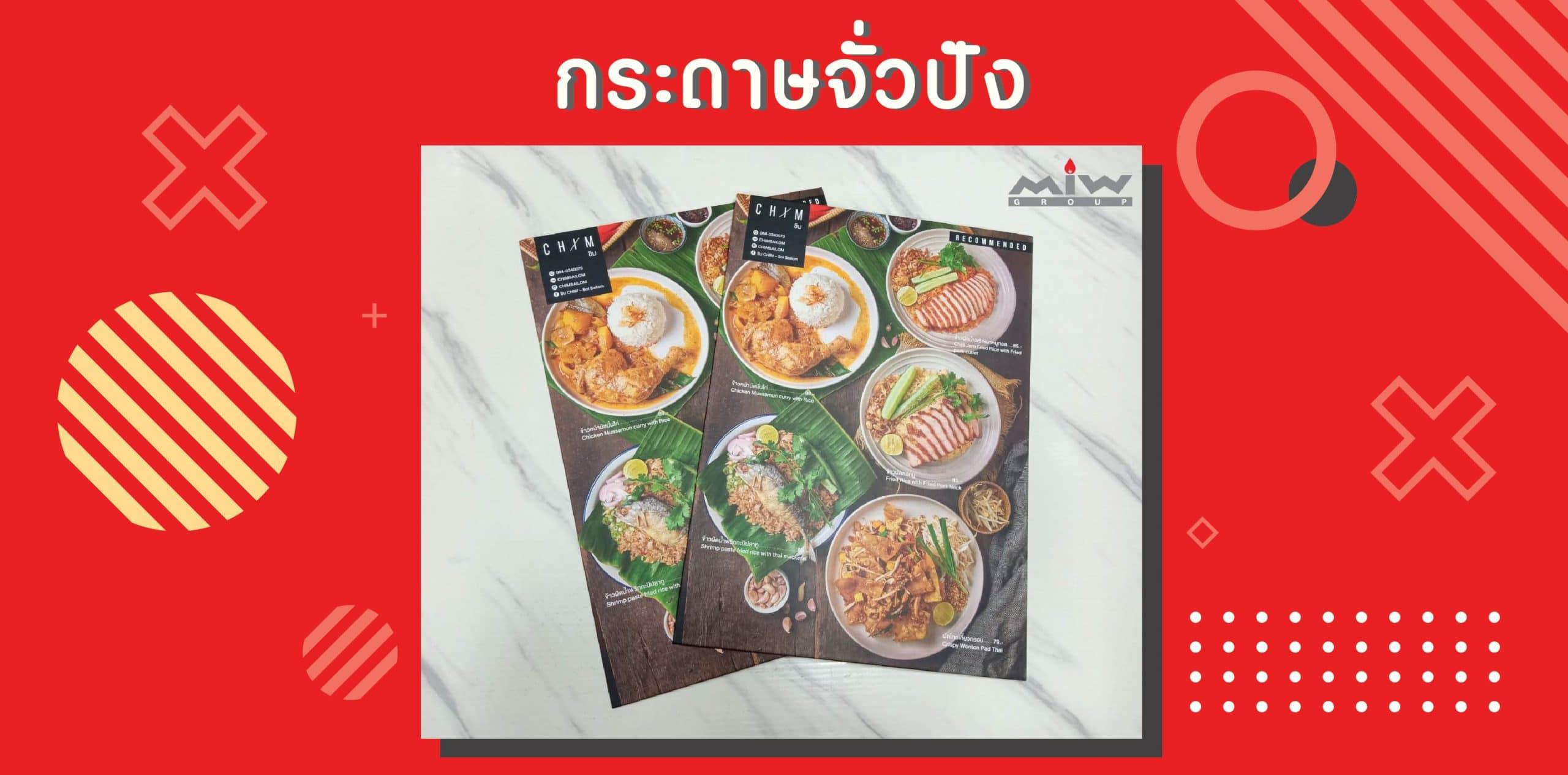 Plate menu 01 scaled - เมนูแบบแผ่นเหมาะกับธุรกิจอะไรบ้าง