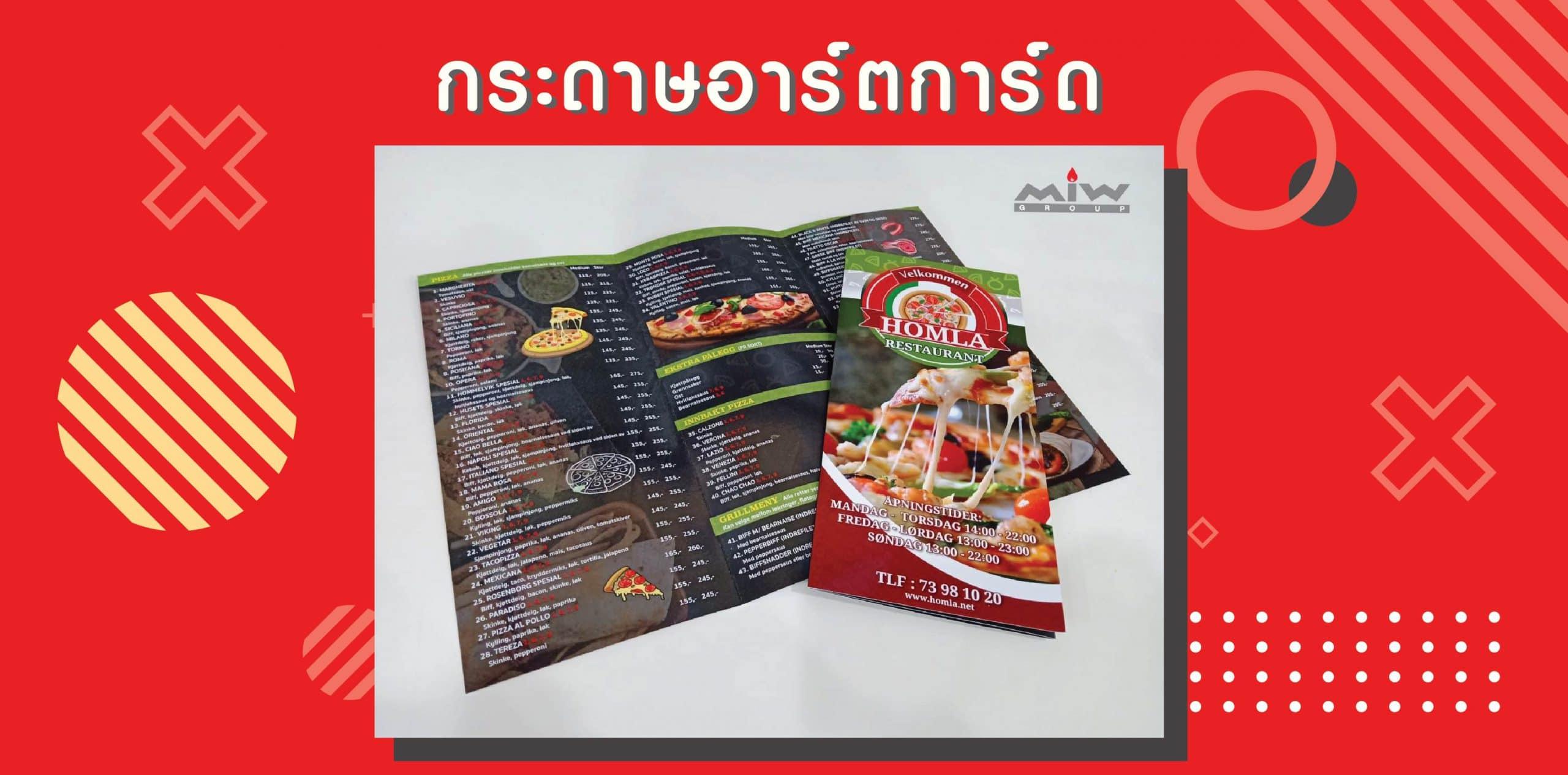Plate menu 02 scaled - เมนูแบบแผ่นเหมาะกับธุรกิจอะไรบ้าง
