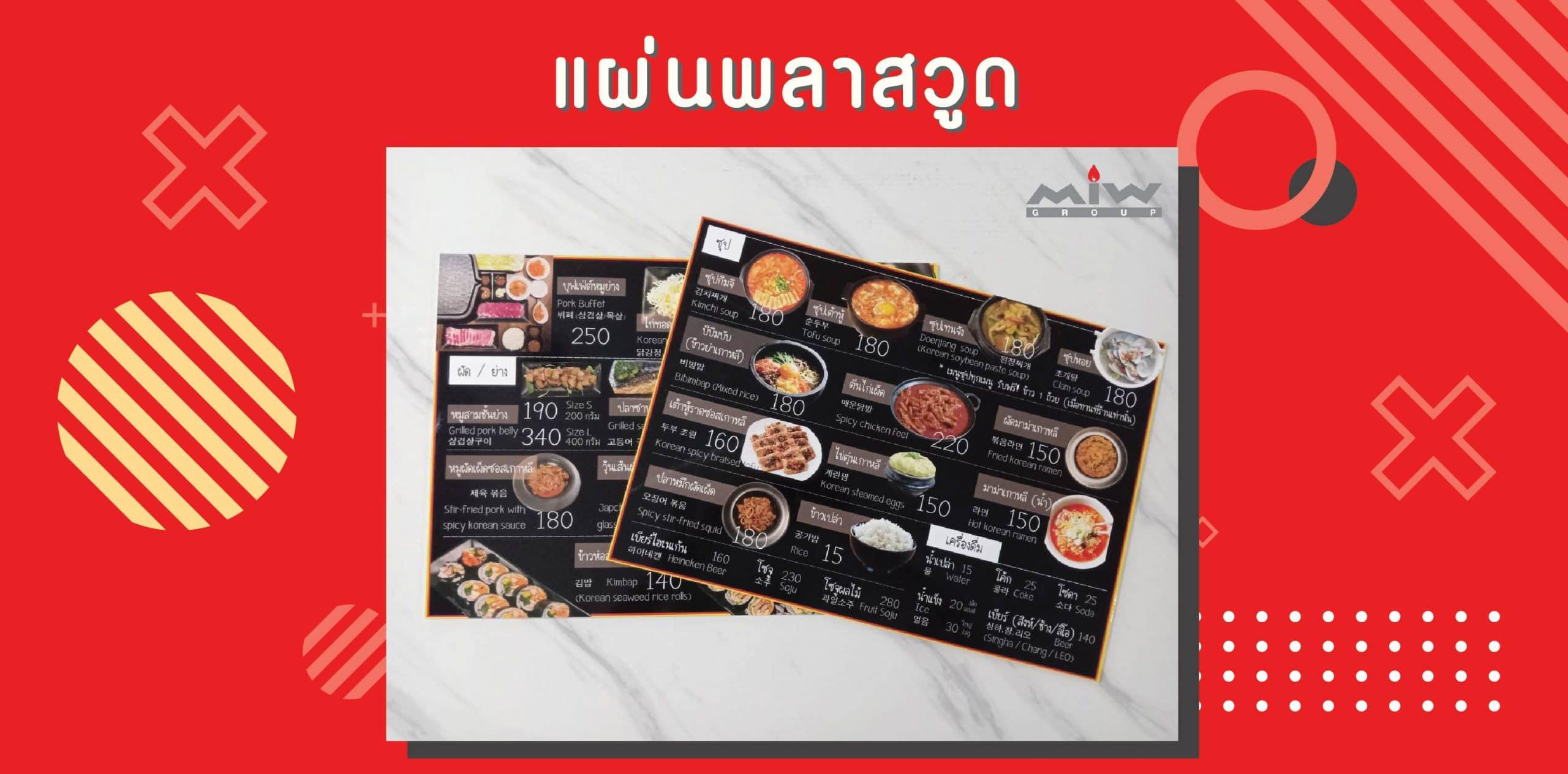 Plate menu 03 scaled - เมนูแบบแผ่นเหมาะกับธุรกิจอะไรบ้าง