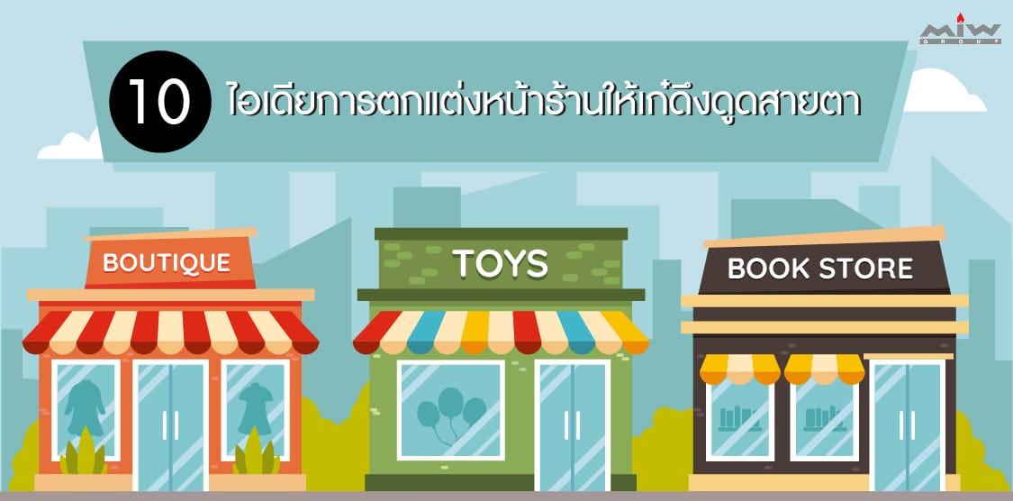 Website 10 storefront decoration ideas - 10 ไอเดียการตกแต่งหน้าร้านให้เก๋ดึงดูดสายตา