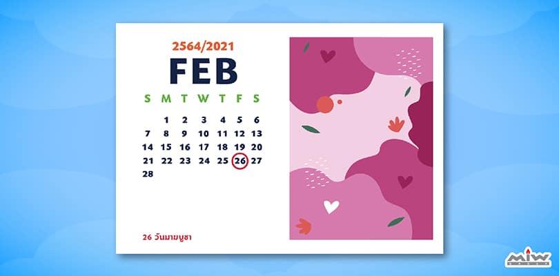 Website Calendar2021 Template 02 - แจกฟรีเทมเพลตปฏิทินให้ได้เลือกใช้ฟรี ๆ