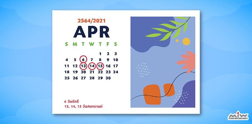 Website Calendar2021 Template 04 - แจกฟรีเทมเพลตปฏิทินให้ได้เลือกใช้ฟรี ๆ