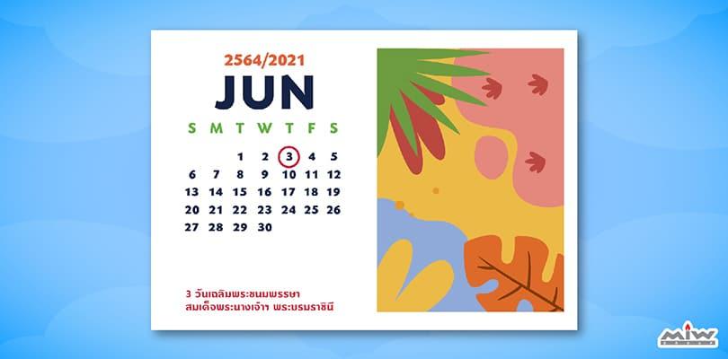Website Calendar2021 Template 06 - แจกฟรีเทมเพลตปฏิทินให้ได้เลือกใช้ฟรี ๆ