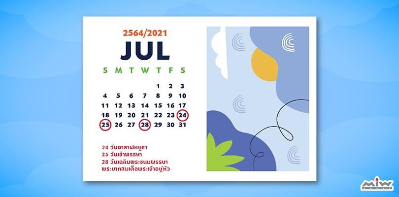 Website Calendar2021 Template 07 - แจกฟรีเทมเพลตปฏิทินให้ได้เลือกใช้ฟรี ๆ