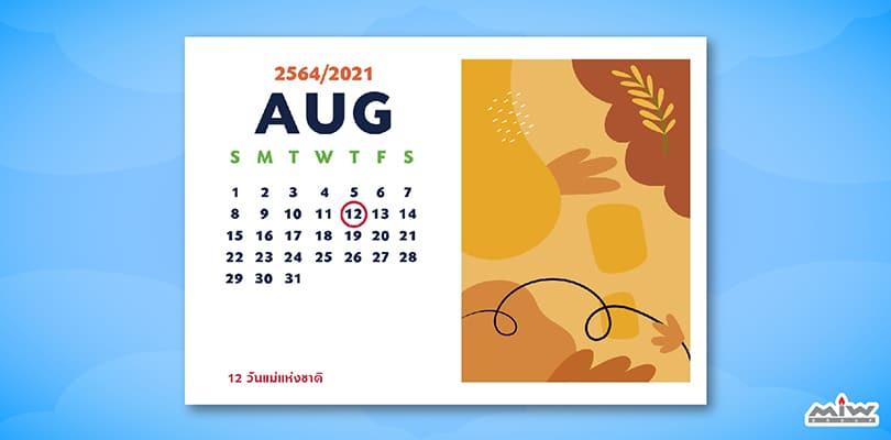 Website Calendar2021 Template 08 - แจกฟรีเทมเพลตปฏิทินให้ได้เลือกใช้ฟรี ๆ