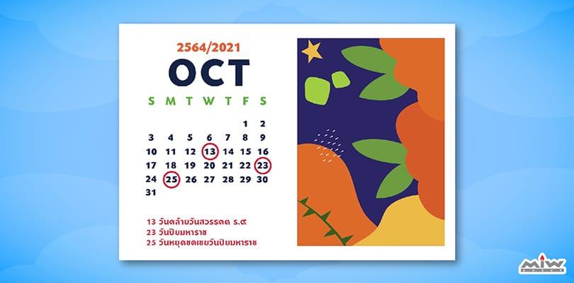 Website Calendar2021 Template 10 - แจกฟรีเทมเพลตปฏิทินให้ได้เลือกใช้ฟรี ๆ