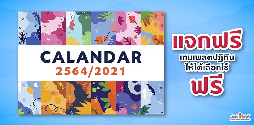 Website Calendar2021 Template - แจกฟรีเทมเพลตปฏิทินให้ได้เลือกใช้ฟรี ๆ