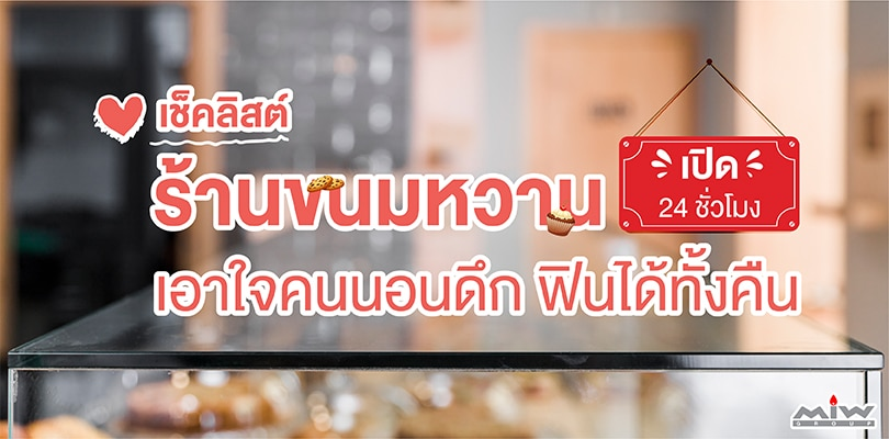 Website Dessert shop open 24 hours. - เช็คลิสต์ร้านขนมหวานเปิด 24 ชม. เอาใจคนนอนดึก ฟินได้ทั้งคืน