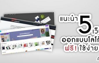Website 5 free web logo designs 341x220 - Home