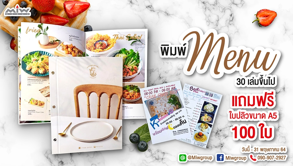 Website Promotion MIWGroup May 2021 01 - Home
